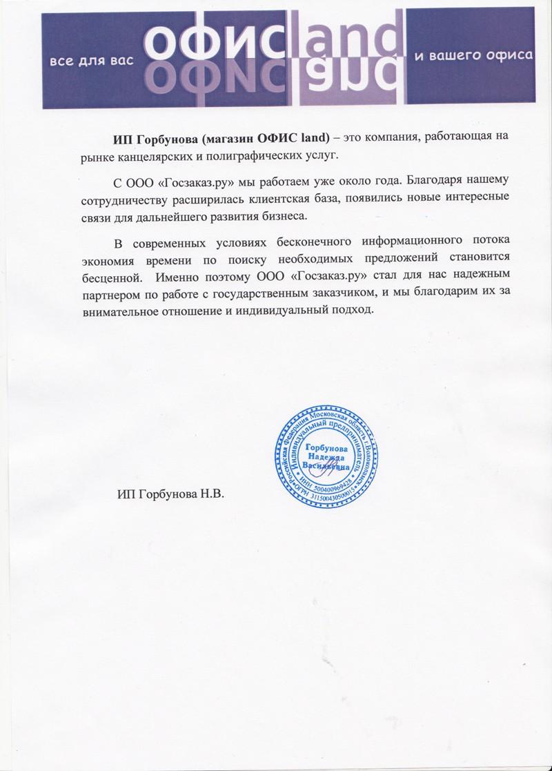 ИП Горбунова Надежда Васильевна