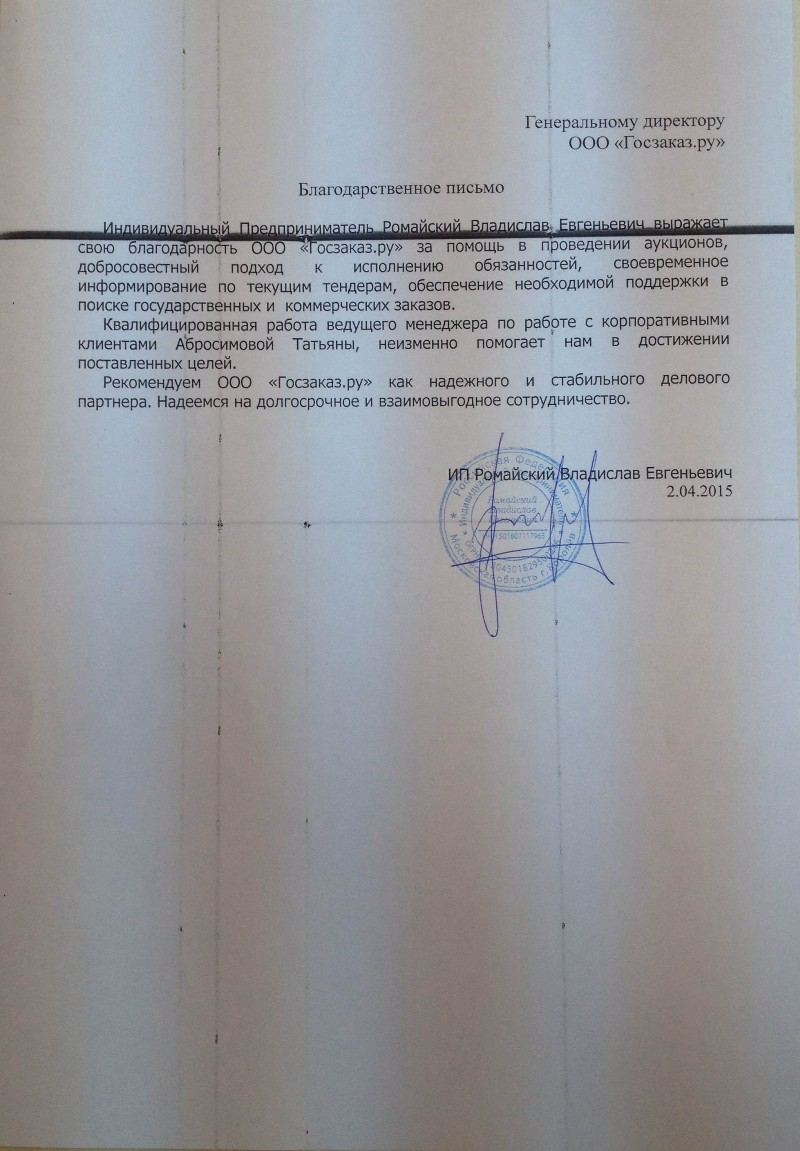 ИП Ромайский Владислав Евгеньевич