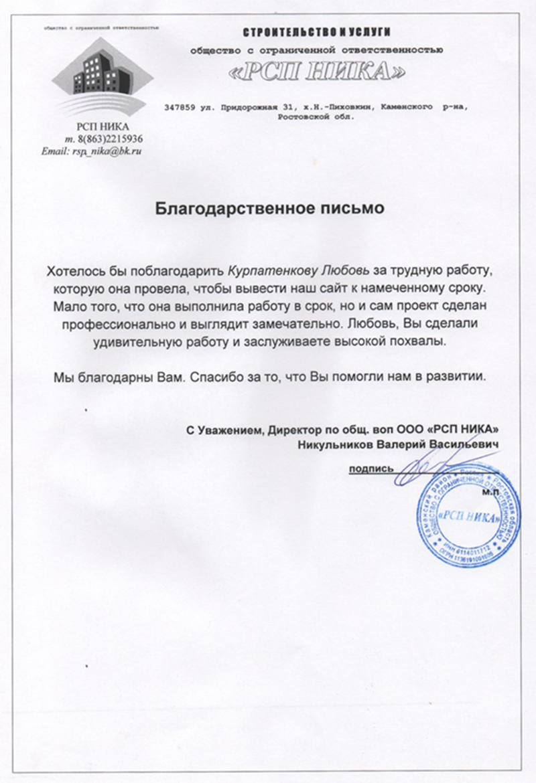 """ООО"""" РСП НИКА"""""""